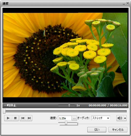 MOV動画の速度を調整する