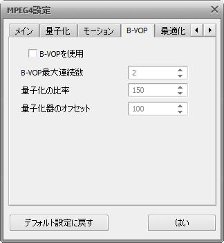 MPEG-4 詳細設定