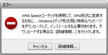 WM Speech への変換エラー