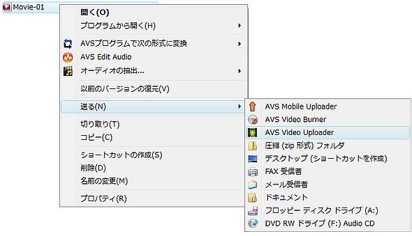 Windows エクスプローラのエクスプレスメニュー