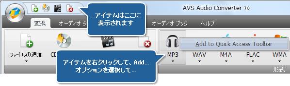 クイック アクセス ツールバーにコマンドボタンを追加します