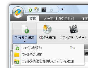 AVS Audio Converer - HDD にあるファイルとフォルダの追加