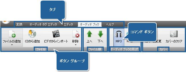 AVS Audio Converter - オーディオ ブック タブ