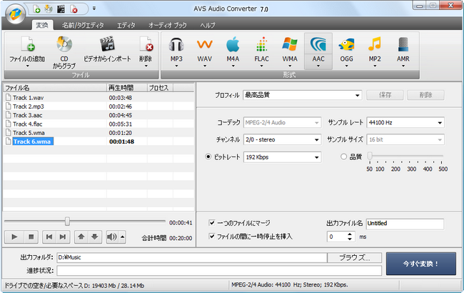 AVS Audio Converter - AAC 形式への変換
