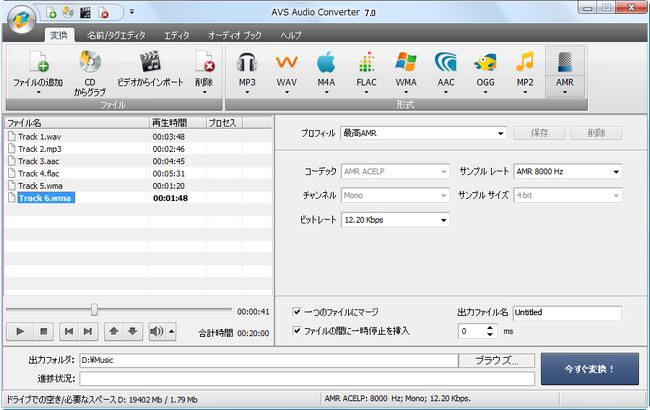 AVS Audio Converter - AMR 形式への変換