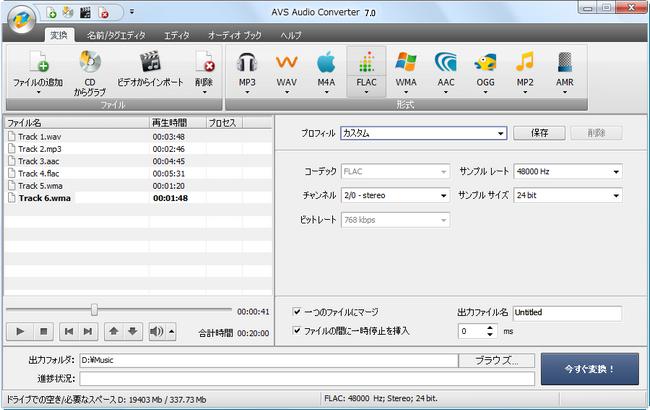 AVS Audio Converter - FLAC 形式への変換