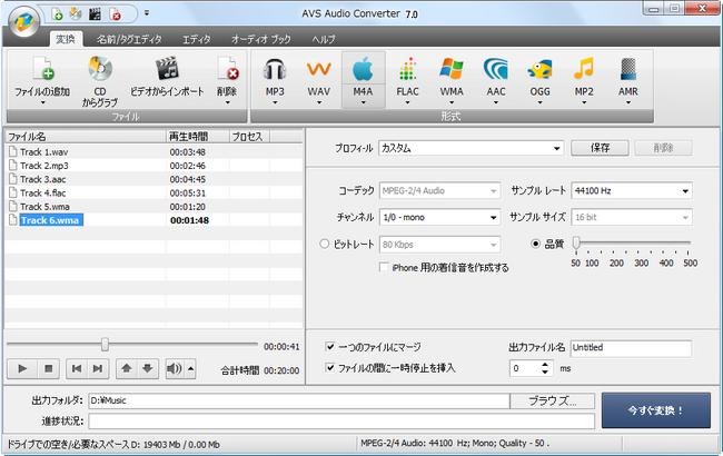 AVS Audio Converter - M4A 形式への変換