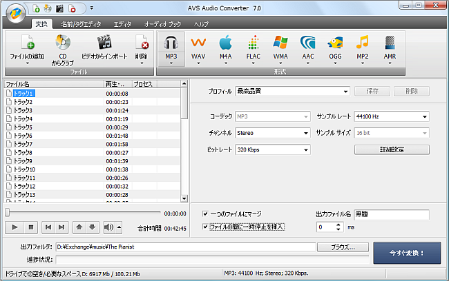 AVS Audio Converter - MP3 形式への変換