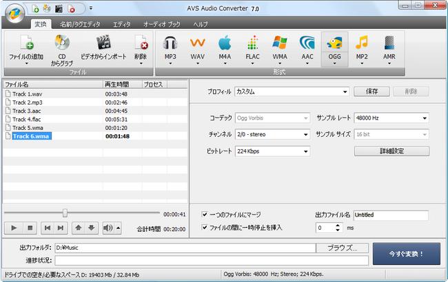 AVS Audio Converter - OGG 形式への変換