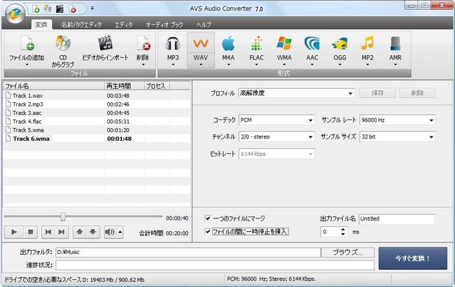 AVS Audio Converter - WAV 形式への変換