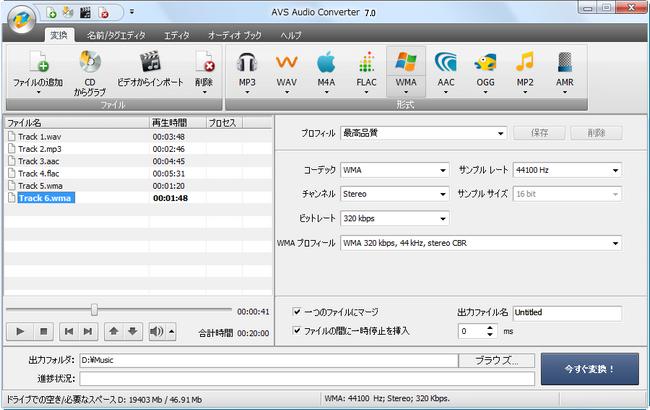 AVS Audio Converter - WMA 形式への変換
