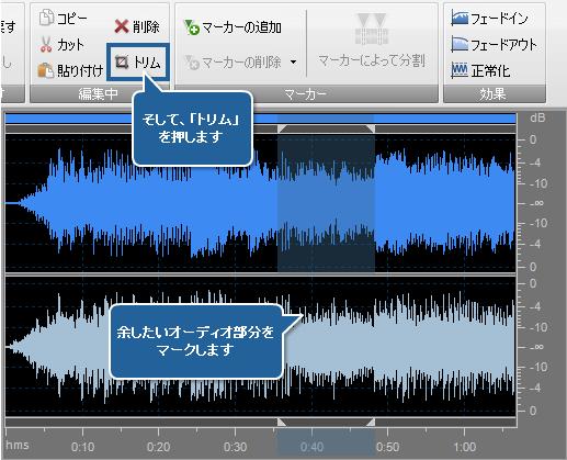 オーディオの編集 - トリム