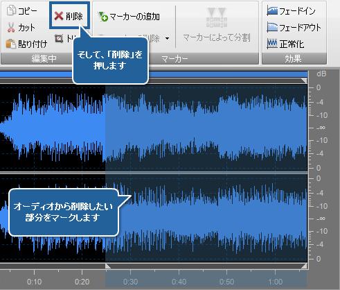 オーディオの編集 - 不要な部分の削除