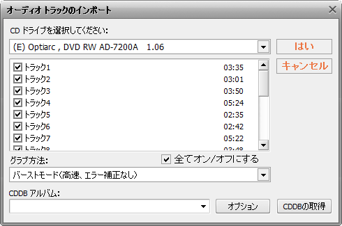 AVS Audio Convertr - 音楽 CD の取り込み