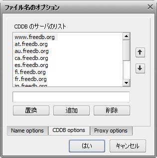 AVS Audio Converter - ファイル名オプション ウィンドウ