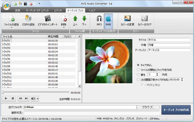 AVS Audio Converter - M4B 形式のオーディオ ブックの作成