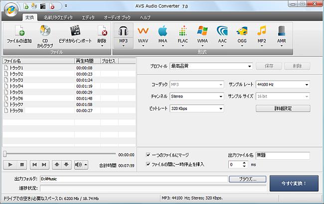 AVS Audio Converter - オーディオファイルのマージ