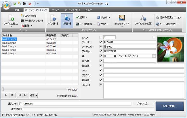 AVS Audio Converter - オーディオタグの変更