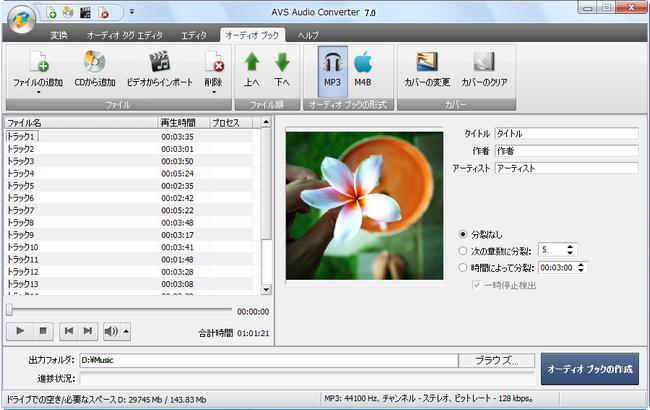 AVS Audio Converter - MP3 形式のオーディオ ブックの作成
