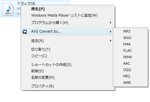 AVS Audio Converter の操作 - 迅速な変換