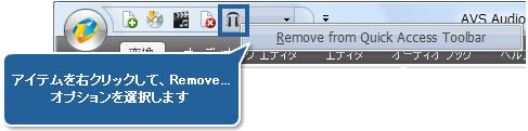 クイック アクセス ツールバーから項目を削除します