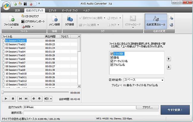 AVS Audio Converter - ファイル名の変更
