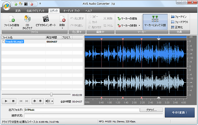 AVS Audio Converter - オーディオファイルの分割