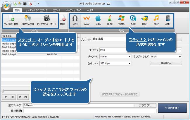 AVS Audio Converter の操作 - ステップ 1、2、3