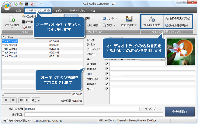 AVS Audio Converter の操作 - ステップ 4