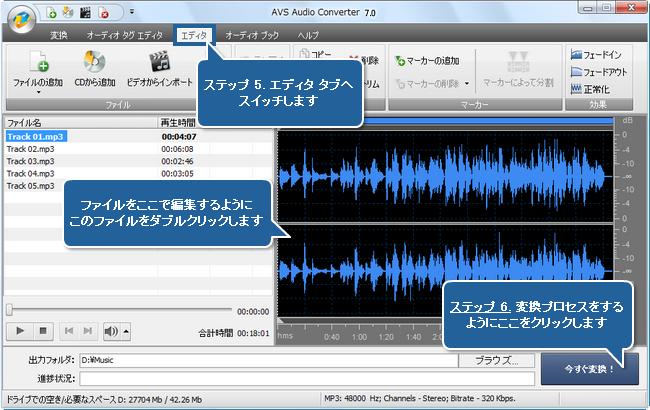 AVS Audio Converter の操作 - ステップ 5、6