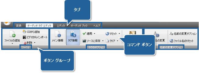 AVS Audio Converter - 名前/タグエディタ タブ