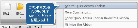 クイック アクセス ツールバーにコマンドボタンを追加