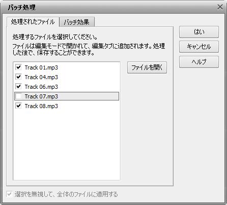 バッチ処理。ファイルのタブ