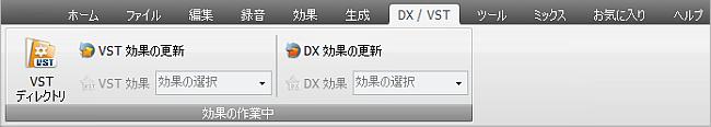 AVS Audio Editor - DX/VST タブ