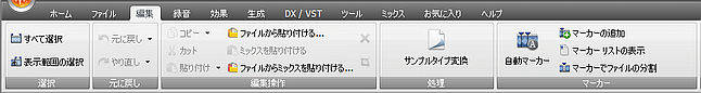 AVS Audio Editor - 編集タブ