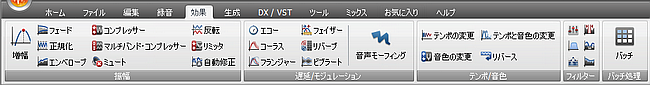 AVS Audio Editor - 効果タブ