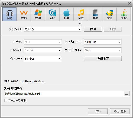 ミックスをオーディオファイルにエクスポートウインドウ