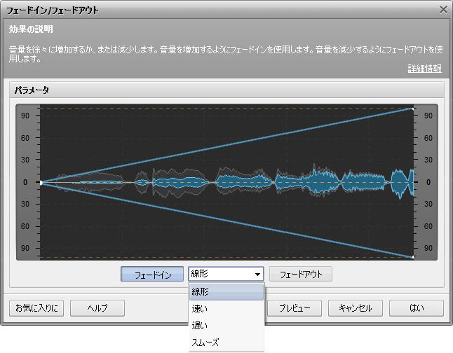 フェードイン/フェードアウト効果の設定