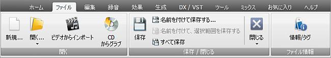 AVS Audio Editor - ファイル タブ