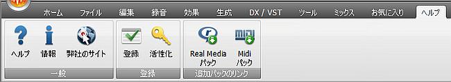 AVS Audio Editor - ヘルプ タブ
