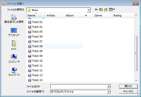 ファイルを開く ウインドウ