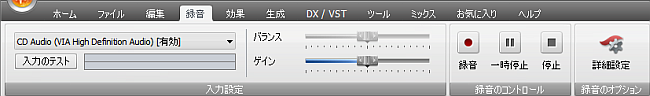AVS Audio Editor - 録音タブ