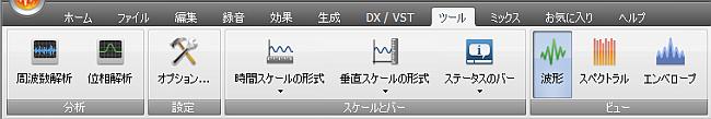 AVS Audio Editor - ツール タブ