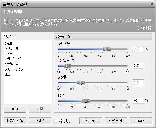 音声モーフィング effect settings