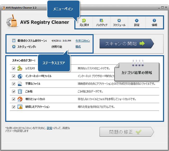 AVS Registry Cleanerのマインウインドウ