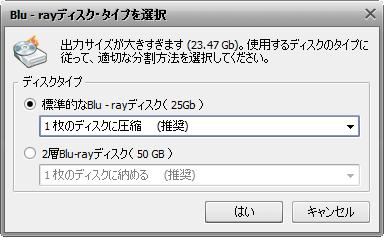 Blu-ray ディスクタイプウインドウの選択