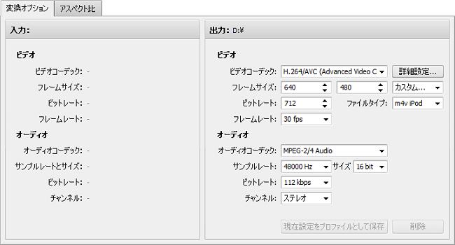 Conversion Options Tab - Dropbox