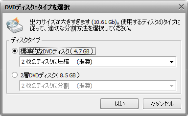DVD ディスクタイプの選択ウインドウ