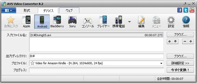 AVS Video Converter メインウインドウ - Android 用