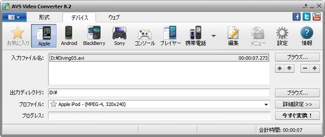 AVS Video Converter メインウインドウ - Apple 用